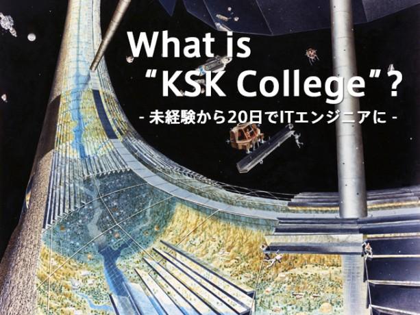 未経験者がたった20日でITエンジニアに育つ「KSKカレッジ」とは?その秘密のベールをあばく!