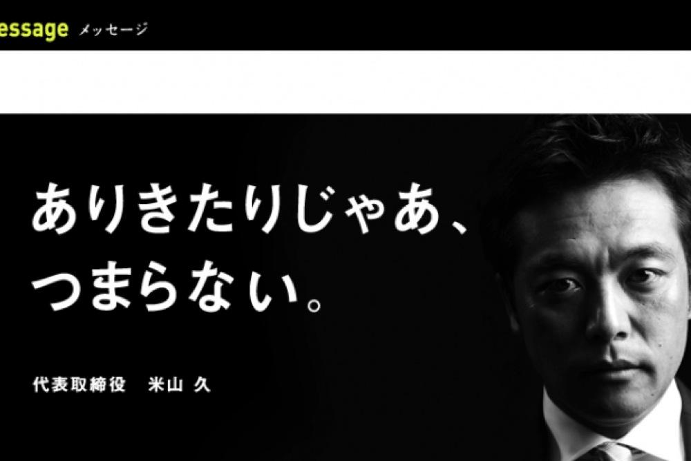 uzuz_社長