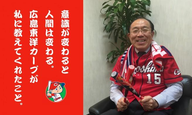 KSKテクノサポート社長インタビュー|意識が変わると人間は変わる。広島東洋カープが私に教えてくれたこと。