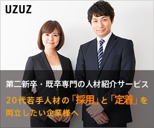第二新卒・既卒専門の人材紹介サービス|20代若手人材の「採用」と「定着」を両立したい企業様へ