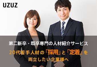 第二新卒・既卒専門の人材紹介サービス 20代若手人材の「採用」と「定着」を両立したい企業様へ