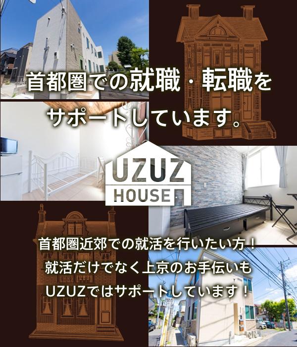 首都圏での就職・転職をサポートします「UZUZハウス」